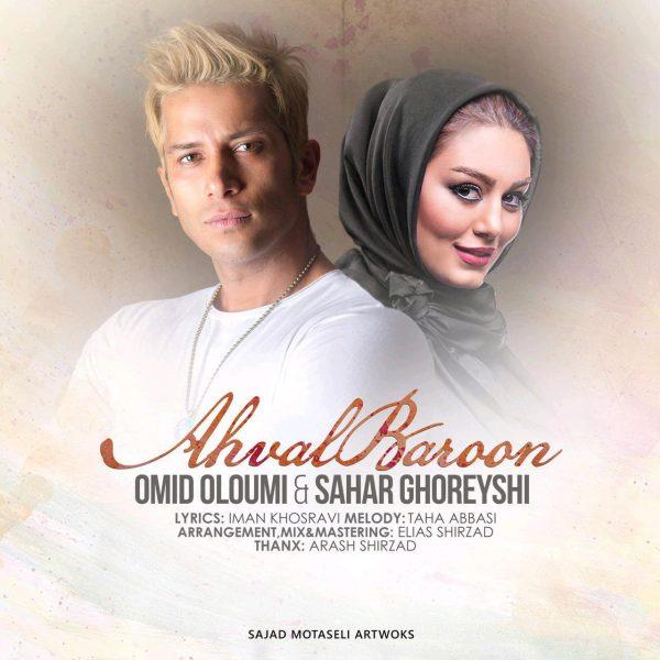 Omid Oloumi - Ahval Baroon (Ft. Sahar Ghoreyshi)