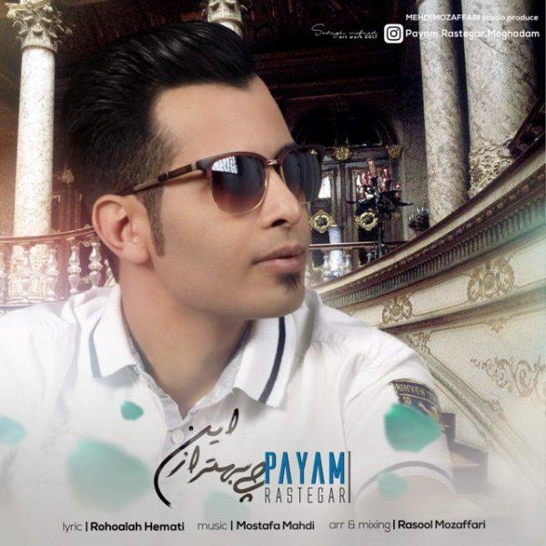 Payam Rastegar - Chi Behtar Az In