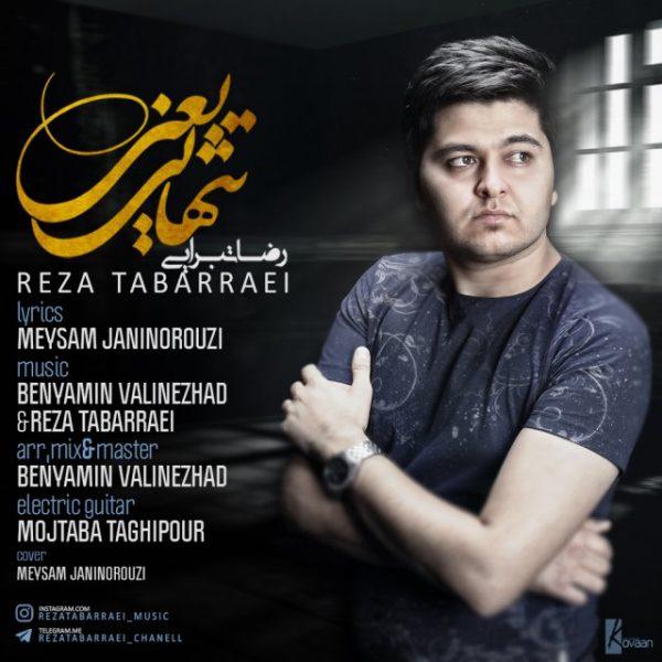 Reza Tabarraei - Tanhaei Yani