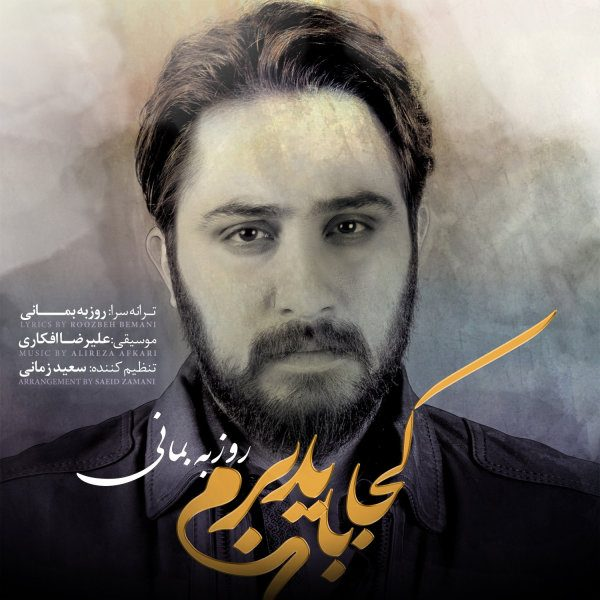 Roozbeh Bemani - Koja Bayad Beram