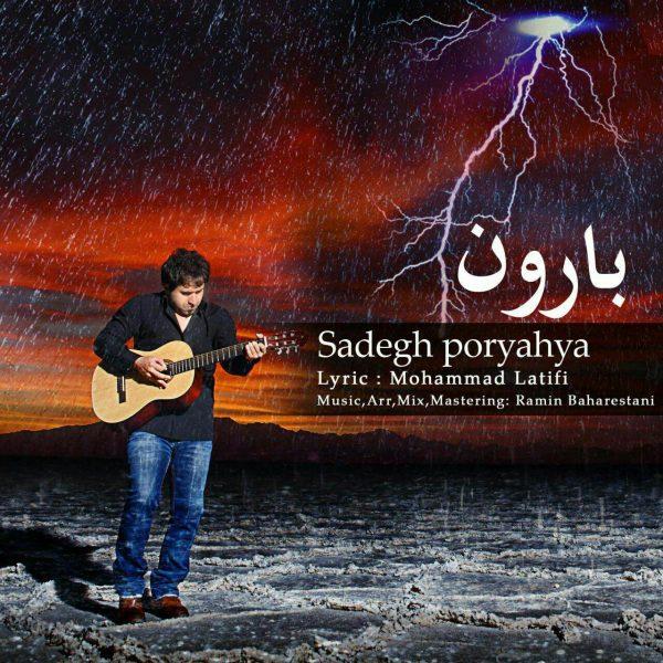 Sadegh Poryahya - Baron