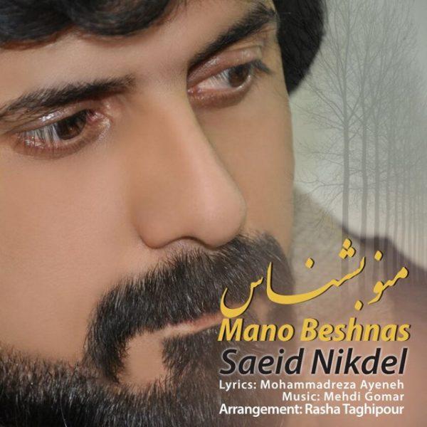 Saeid Nikdel - Mano Beshnas