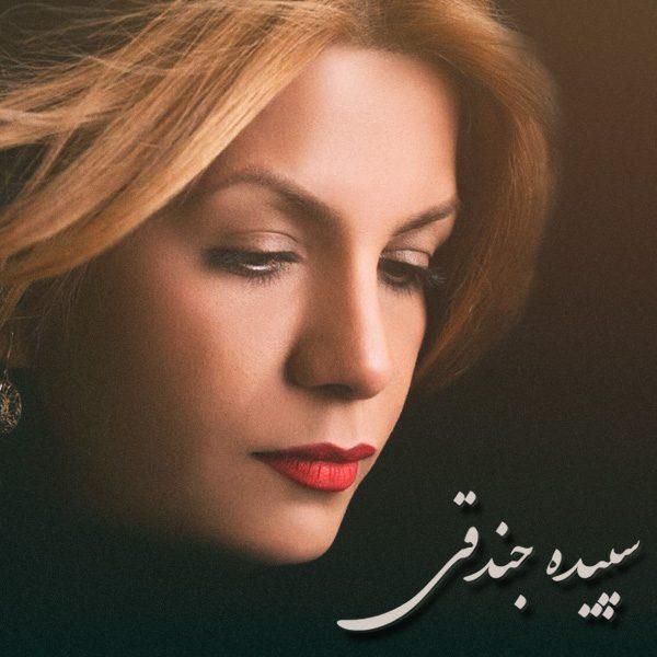 Sepideh Jandaghi - Azadeh