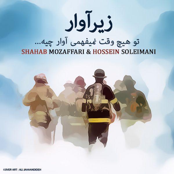 Shahab Mozaffari & Hossein Soleimani - Zire Avar