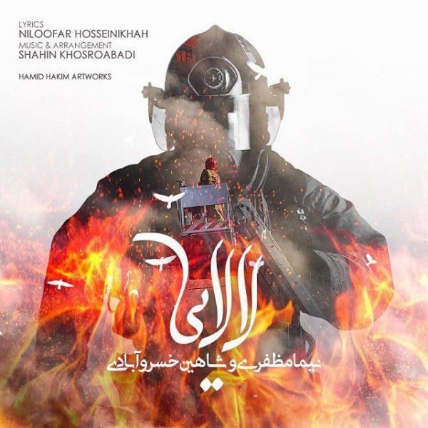 Shahin Khosroabadi - Lalayi Asli