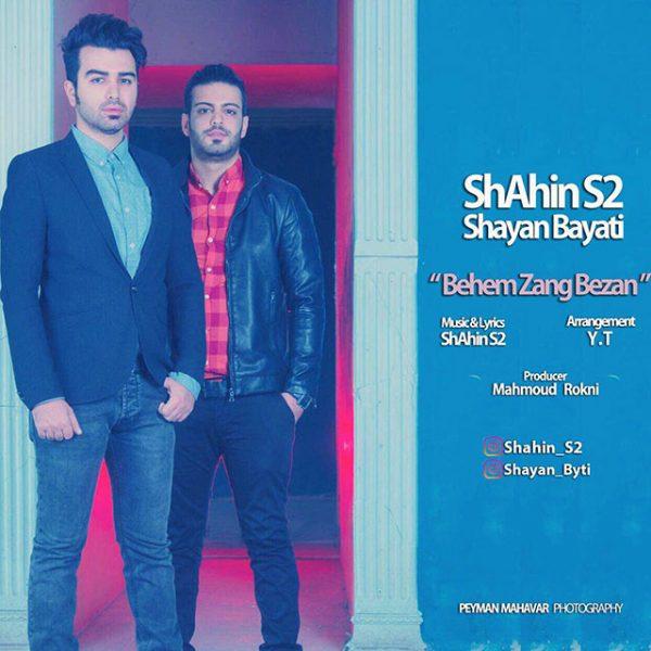 Shahin S2 - Behem Zang Bezan (Ft. Shayan Bayati)