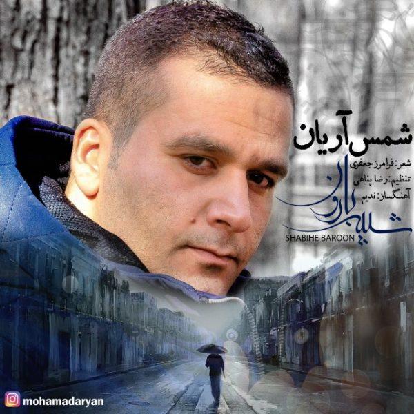 Shams Arian - Shabihe Baroon