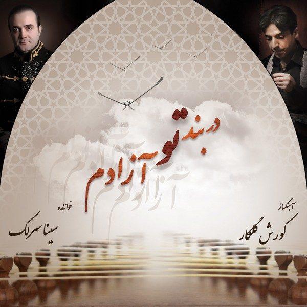 Sina Sarlak - Dar Bande To Azadam