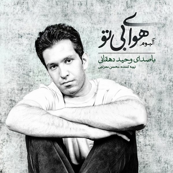 Vahid Dehghani - Ba To Boodan (New Version)