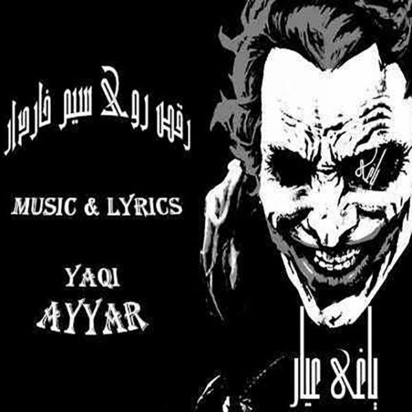 Yaqi Ayyar - Raghs Rouye Sim Khardar