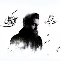 Ali-Zand-Vakili-Royaye-Bi-Tekrar