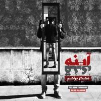 Mehdi-Yarrahi-Ayeneye Ghadi-Album