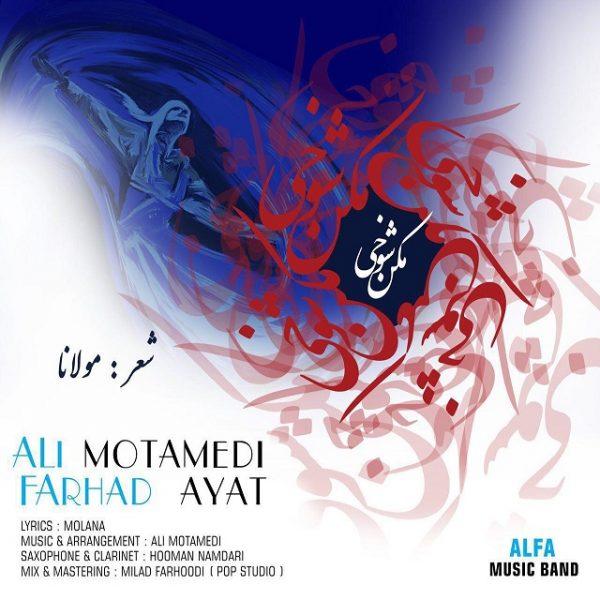 Ali Motamedi & Farhad Ayat - Makon Shukhi