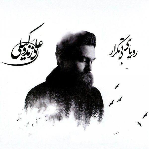 Ali Zand Vakili - Lalaei