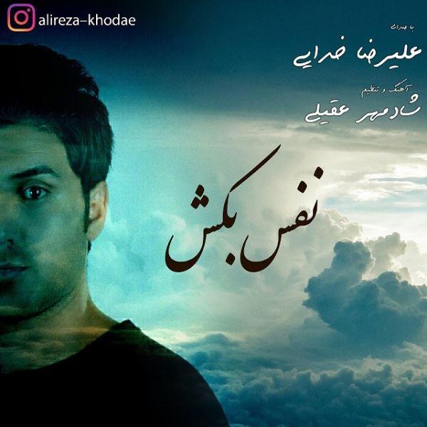 Alireza Khodaei - Nafas Bekesh