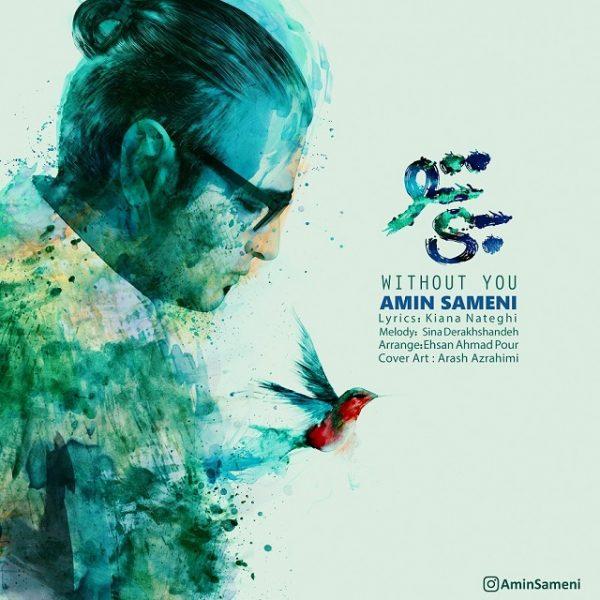 Amin Sameni - Bi To