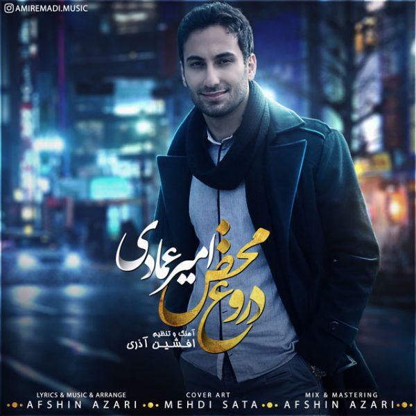 Amir Emadi - Doroughe Mahz