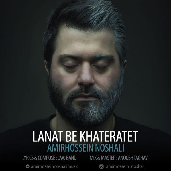Amir Hossein Noshali - Lanat Be Khateratet
