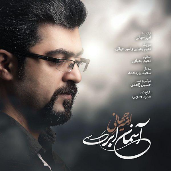 Amir Jahani - Asemane Abri