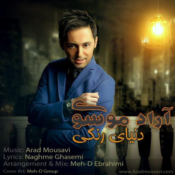 Arad Mousavi - Donyaye Rangi