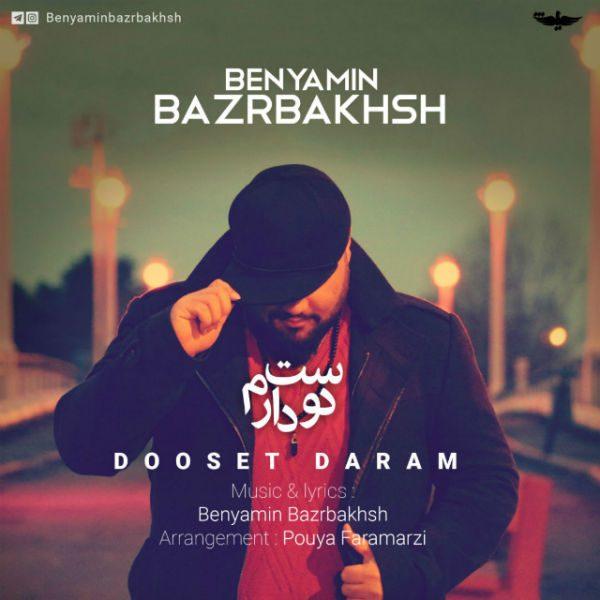 Benyamin Bazrbakhsh - Dooset Daram