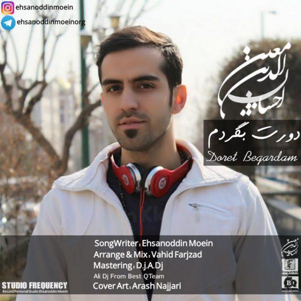 Ehsanoddin Moein - Doret Begardam