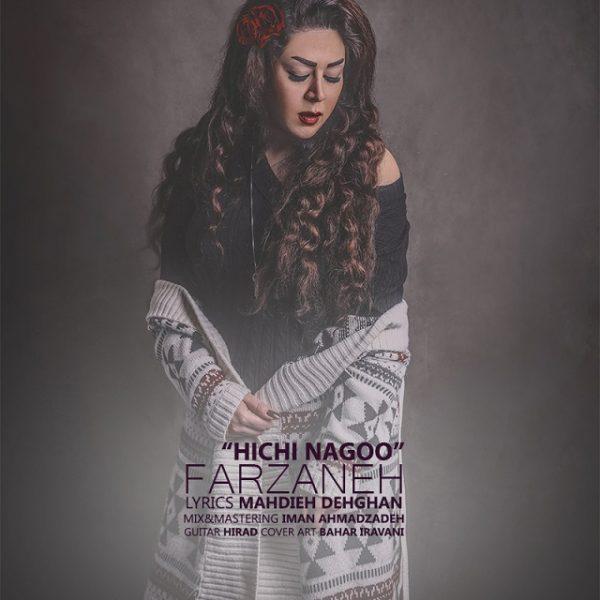 Farzaneh - Hichi Nagoo