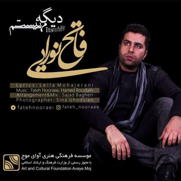 Fateh Nooraee - Dige Mohem Nist