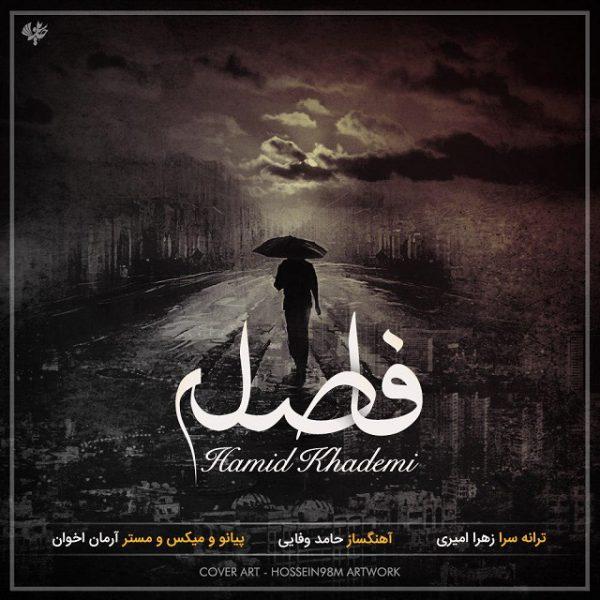 Hamid Khademi - Faseleh