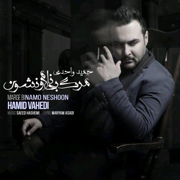 Hamid Vahedi - Marge Bi Namo Neshoon