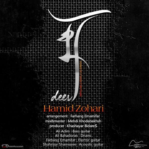 Hamid Zohari - Ahoo