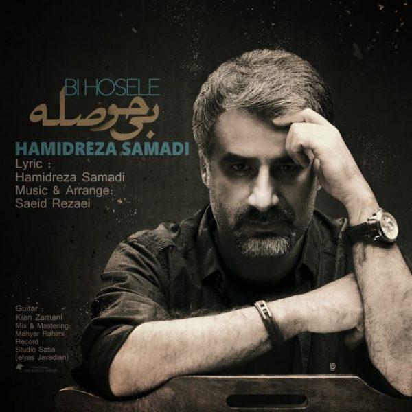Hamidreza Samadi - Bi Hosele