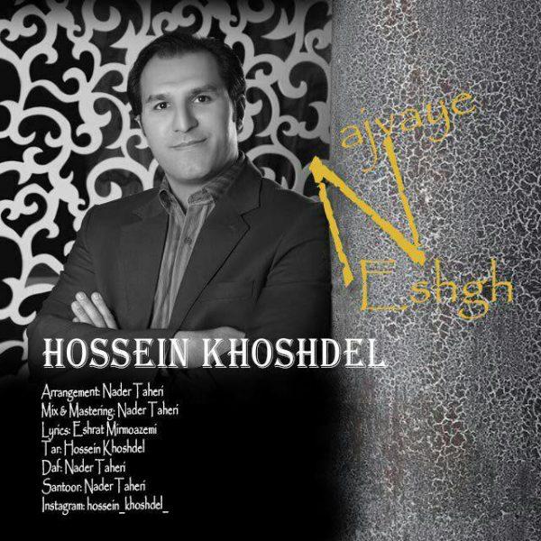 Hoosein Khoshdel - Najvaye Eshgh