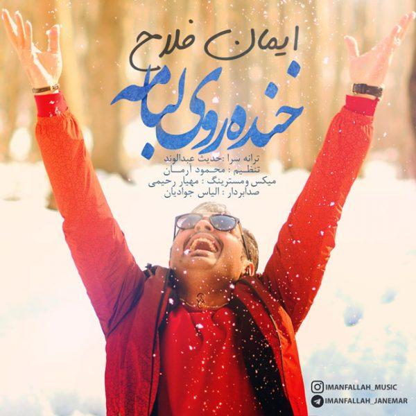 Iman Fallah - Khande Ruye Labame
