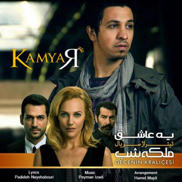 Kamyar - Ye Ashegh
