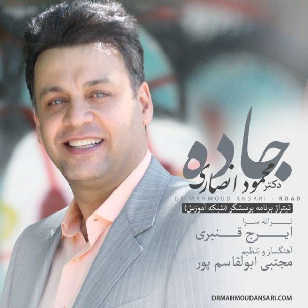 Mahmoud Ansari - Jade