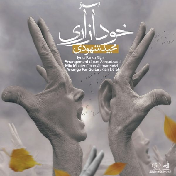 Majid Shohoodi - Khodazari
