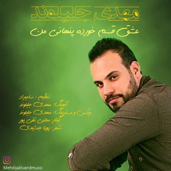 Mehdi Jalilvand - Eshghe Ghasam Khordeye Penhanie Man