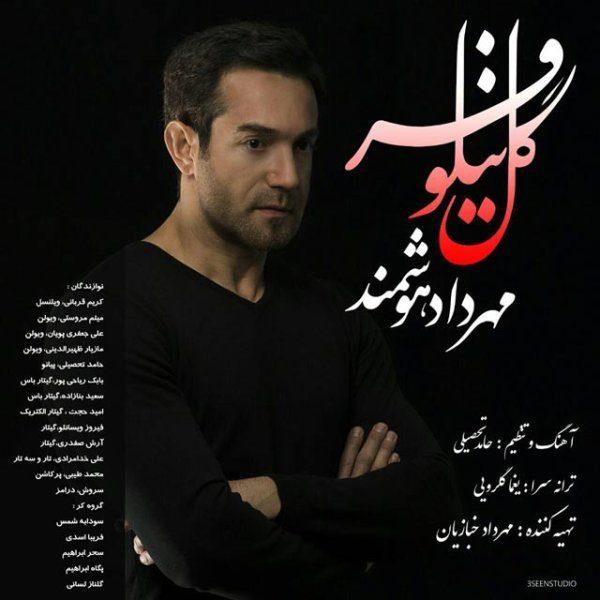 Mehrdad Houshmand - Gole Niloofar