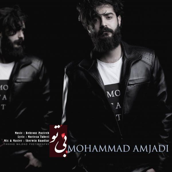 Mohammad Amjadi - Bi To