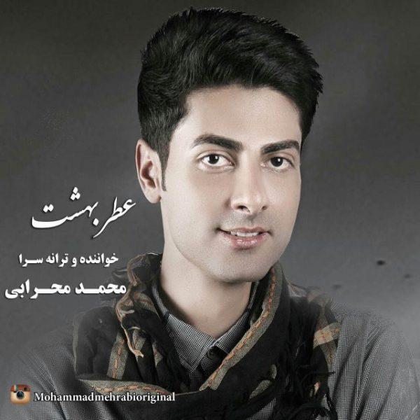Mohammad Mehrabi - Atre Behesht 2