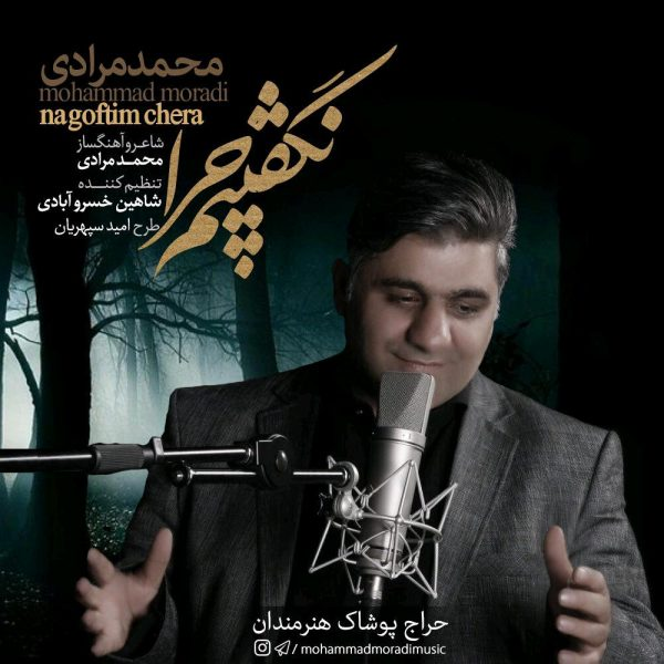 Mohammad Moradi - Nagoftim Chera