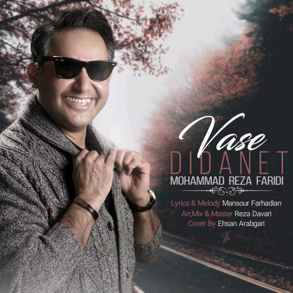 Mohammadreza Faridi - Vaseye Didanet