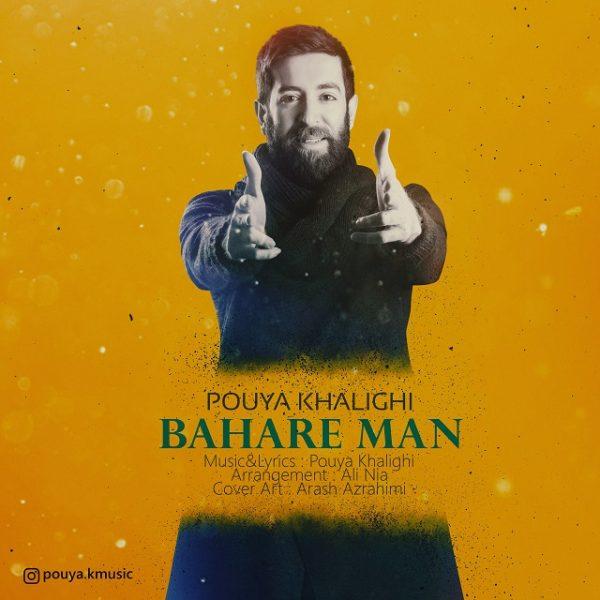 Pouya Khalighi - Bahare Man