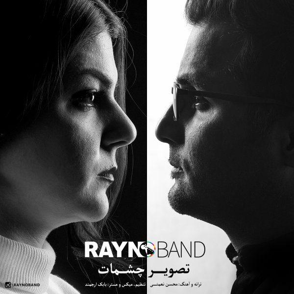 Rayno Band - Tasivire Cheshmat