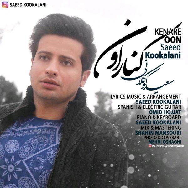 Saeed Kookalani - Kenare Oon