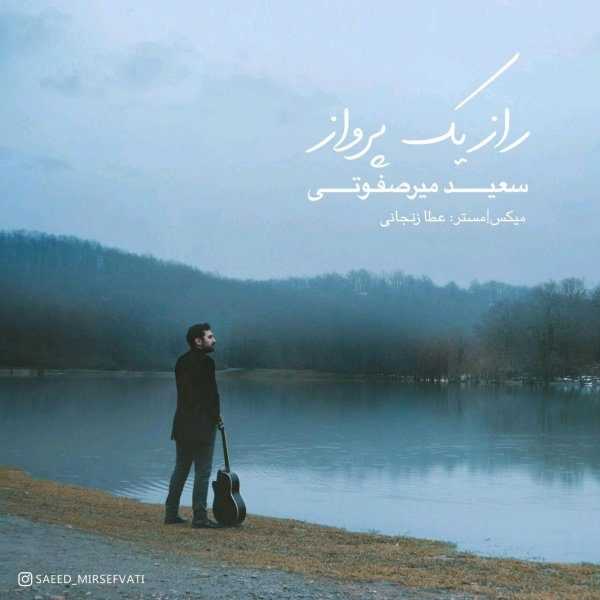 Saeed Mirsefvati - Raze Yek Parvaz
