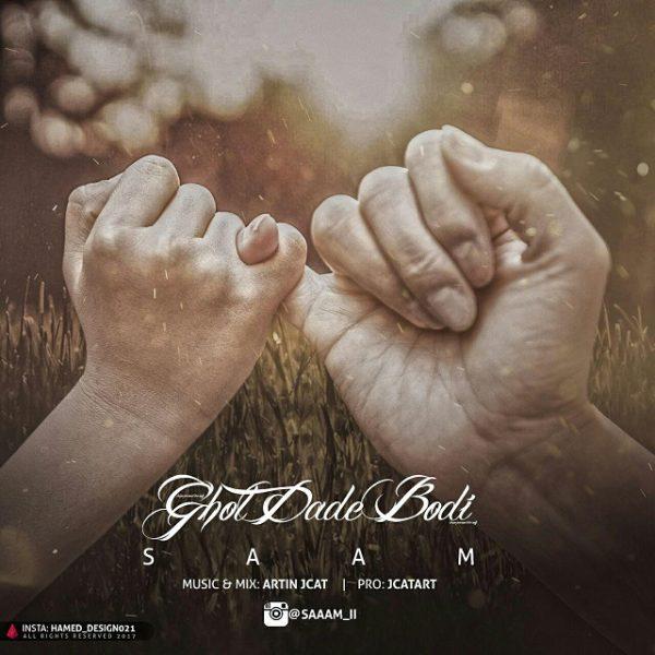 Sam - Ghol Dade Boodi