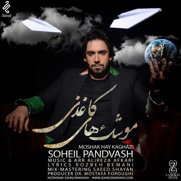 Soheil Pandvash - Moshakaye Kaghazi
