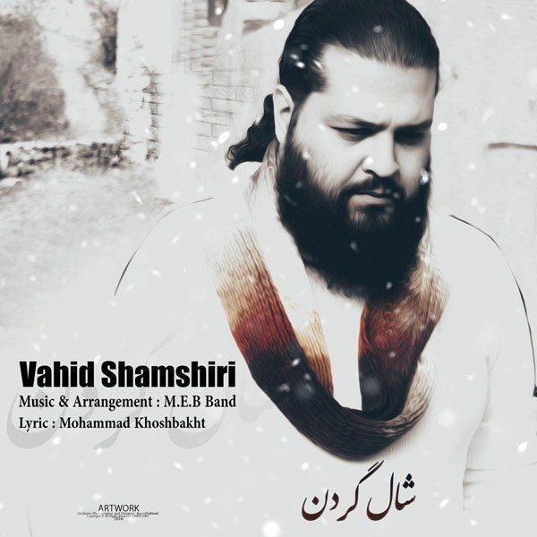 Vahid Shamshiri - Shal Gardan